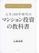 人生100年時代のマンション投資の教科書 未来のワクワクをいまからつくる