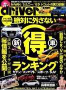 driver (ドライバー) 2018年 10月号 [雑誌]