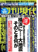 週刊現代 2018年 9/1号 [雑誌]