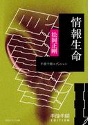 情報生命 (角川ソフィア文庫 千夜千冊エディション)