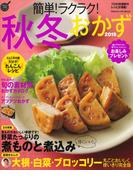 簡単!ラクラク!秋冬おかず 2019 (Gakken Hit Mook 学研のお料理レシピ)
