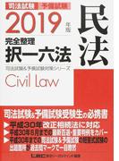 司法試験予備試験完全整理択一六法民法 2019年版 (司法試験&予備試験対策シリーズ)
