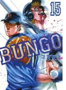 BUNGO 15 (ヤングジャンプコミックス)