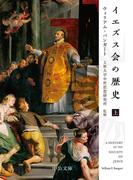 イエズス会の歴史 上 (中公文庫)