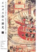 イエズス会の歴史 下 (中公文庫)
