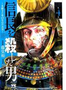 信長を殺した男 4 本能寺の変431年目の真実 (ヤングチャンピオン・コミックス)