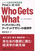 Who Gets What マッチメイキングとマーケットデザインの経済学 (日経ビジネス人文庫)