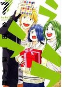 ラララ 7 (ヤングガンガンコミックス)