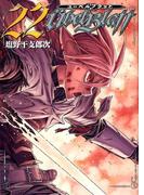 ユーベルブラット 22 (ヤングガンガンコミックス)