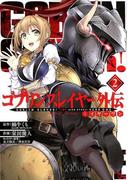 ゴブリンスレイヤー外伝:イヤーワン 2 (ヤングガンガンコミックス)