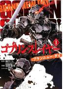 ゴブリンスレイヤー:ブランニュー・デイ 1 (ビッグガンガンコミックス)