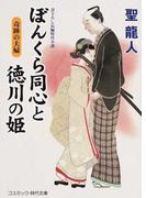 ぼんくら同心と徳川の姫 書下ろし長編時代小説 9 奇跡の夫婦 (コスミック・時代文庫)