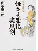 姫さま変化 疾風剣 (コスミック・時代文庫 山手樹一郎傑作選)