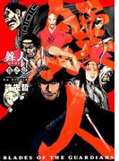 鏢人 —BLADES OF THE GUARDIANS— 1 (YKコミックス)