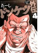 ドンケツ外伝 4 (YKコミックス)