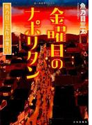 金曜日のナポリタン 魚乃目三太作品集 (思い出食堂コミックス)