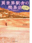 異世界駅舎の喫茶店 2 小さな魔女と記憶のタルト (宝島社文庫)