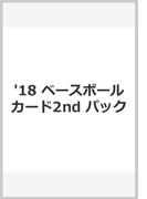 '18 ベースボールカード2nd パック