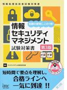 情報セキュリティマネジメント試験対策書 知識の習得に,この1冊! 第3版 (情報処理技術者試験対策書)