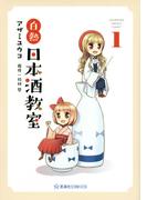 白熱日本酒教室 1 (星海社COMICS ツイ4)