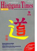 Hiragana Times (ヒラガナ タイムズ) 2018年 09月号 [雑誌]