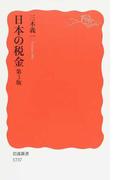 日本の税金 第3版 (岩波新書 新赤版)