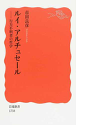 ルイ・アルチュセール 行方不明者の哲学 (岩波新書 新赤版)