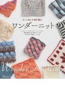 もっと楽しむ棒針編みワンダーニット ヘリンボーン、スモッキング、リバーシブル…驚きの編み方14と作品アレンジ23