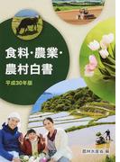 食料・農業・農村白書 平成30年版
