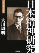 日本精神研究 GHQ発禁図書開封