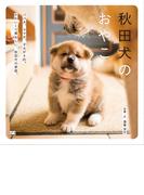秋田犬のおやこ パパ犬、ママ犬、子犬が4匹。かわいくて愛おしい、秋田犬の家族。