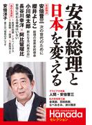 安倍総理と日本を変える (月刊Hanadaセレクション)