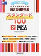 司法試験・予備試験論文合格答案集スタンダード100 2019年版2 民法