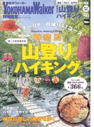 神奈川の山登り&ハイキング ビギナーOK!日帰り42コース 癒しの絶景最新版 (ウォーカームック)