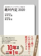 絶対内定 2020−2 自己分析とキャリアデザインの描き方