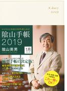 ビジネスと生活を100%楽しめる! 陰山手帳2019(アイボリー)
