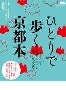 ひとりで歩く京都本 2018 ひとりだから気軽にぶらり、が楽しい町、寺、店… (LMAGA MOOK)