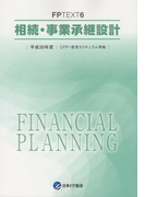 相続・事業承継設計 FPテキスト6 平成30年度