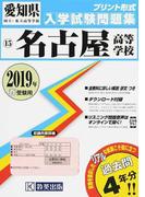 名古屋高等学校 2019年春受験用 (愛知県国立・私立高等学校入学試験問題集)