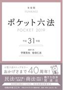 ポケット六法 平成31年版