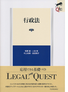 行政法 第4版 (LEGAL QUEST)