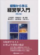 経験から学ぶ経営学入門 第2版 (有斐閣ブックス)