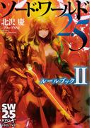 ソード・ワールド2.5ルールブック 2 (富士見DRAGON BOOK SW2.5RPG)