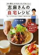 志麻さんの自宅レシピ 「作り置き」よりもカンタンでおいしい! 忙しい人でもちゃちゃっと作れる、ほめられごはん