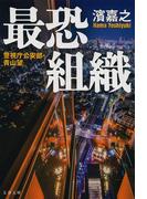最恐組織 (文春文庫 警視庁公安部・青山望)