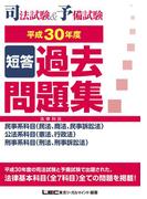 司法試験&予備試験 短答過去問題集(法律科目)平成30年度