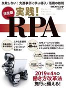 実践!RPA 決定版 失敗しない!先進事例に学ぶ導入・活用の鉄則 (日経BPムック)