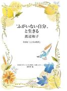 """""""ふがいない自分""""と生きる 渡辺和子 NHK「こころの時代」"""
