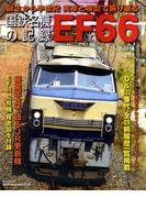 国鉄名機の記録EF66 誕生から半世紀 実車と模型で振り返る (NEKO MOOK)