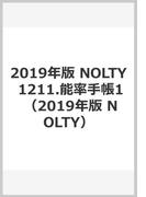2019年版 NOLTY 1211.能率手帳1 (2019年版 NOLTY)